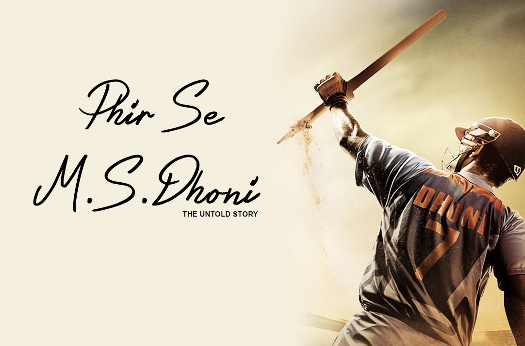 Phir Se - From the team of 'MS Dhoni - the untold story' [VIDEO]